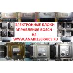 ЭБУ Bosch на www.anabelservice.ru