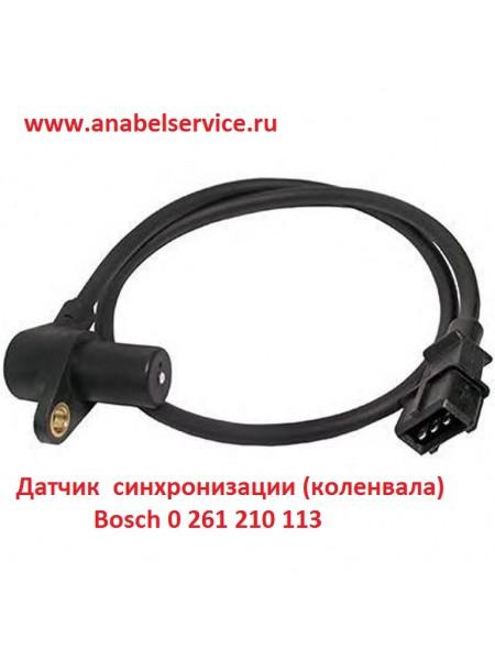 Датчик  синхронизации (коленвала)  Bosch 0 261 210 113