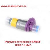 Форсунка топливная SIEMENS  DEKA-1D ZMZ
