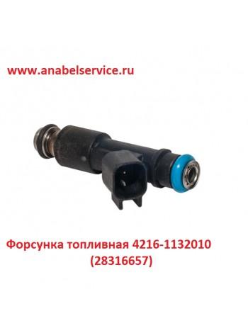 Форсунка топливная 4216-1132010(28316657)