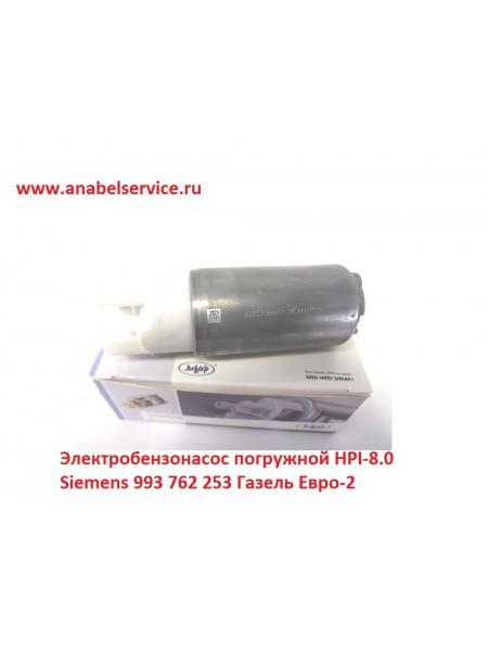 Электробензонасос погружной HPI-8.0 Siemens 993 762 253