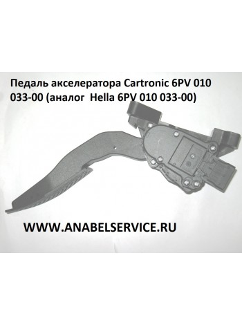 Педаль акселератора Cartronic 6PV 010 033-00