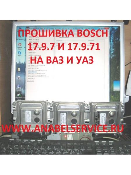 ПРОШИВКА BOSCH 17.9.7, 17.9.71 НА ВАЗ