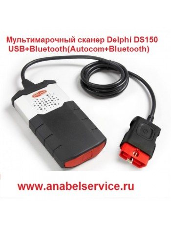 Delphi DS150 USB+Bluetooth оригинал