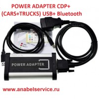 AUTOCOM CDP (CARS+TRUCKS) USB ОРИГИНАЛ