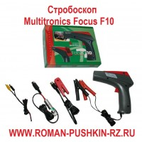 Стробоскоп Multitronics Focus F10
