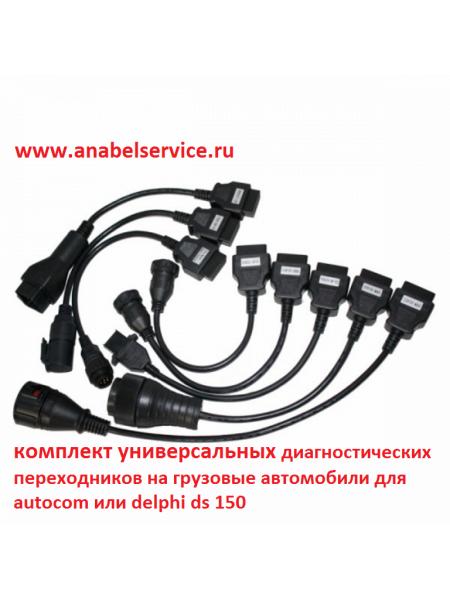 комплект универсальных диагностических переходников на грузовые автомобили для autocom или delphi ds 150