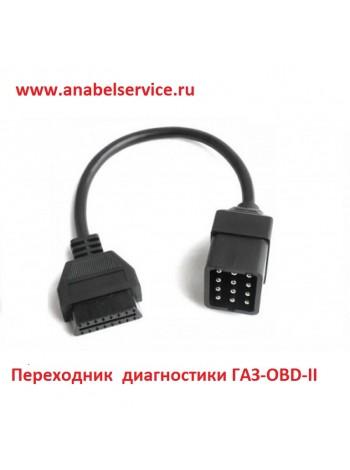 Переходник  диагностики ГАЗ-OBD-II
