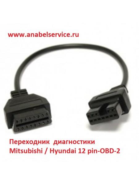 Переходник  диагностики Mitsubishi / Hyundai 12 pin-OBD-2