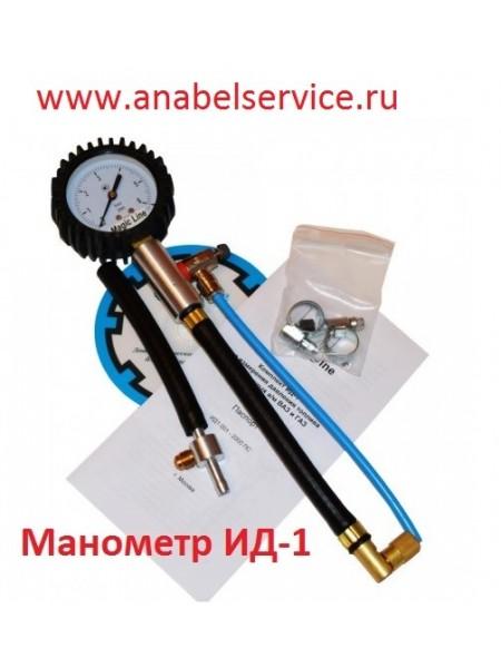 Манометр ИД-1 для измерения давления топлива
