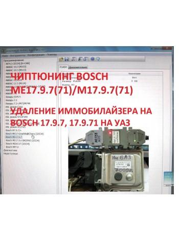 ЧИПТЮНИНГ BOSCH ME17.9.71/M17.9.71 на  а/м УАЗ с 2014 г.в.