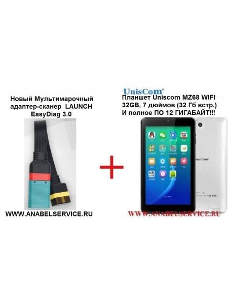 Launch EasyDiag 3.0 ПОЛНОЕ ПО +  Планшет Uniscom MZ68 WIFI 32GB дюймов 32 ГБ