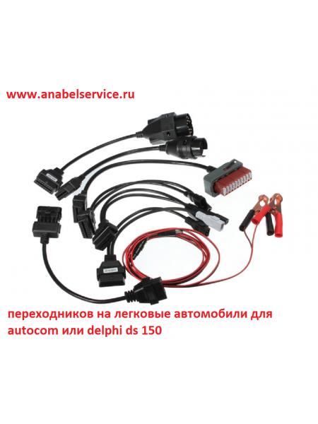 Комплект универсальных диагностических переходников на легковые автомобили для autocom или delphi ds 150