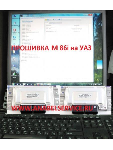 ПРОШИВКА М86i на УАЗ