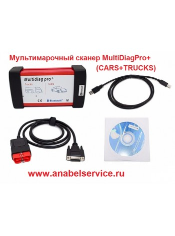 MultiDiagPro+ (CARS+TRUCKS) оригинал