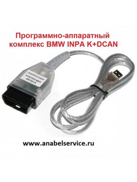 BMW INPA K+DCAN