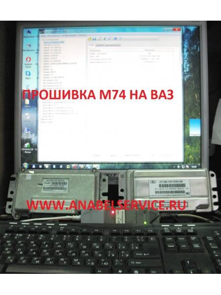 ПРОШИВКА M74 НА ВАЗ