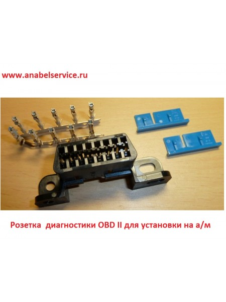 Розетка  диагностики OBD II для установки на автомобиль