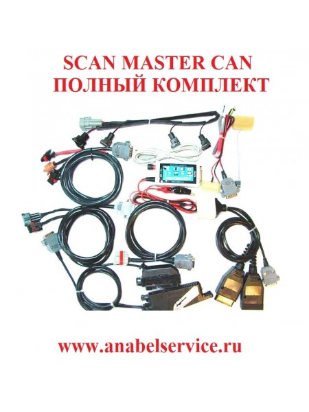 Загрузчик ScanMaster CAN(v2) - ПОЛНЫЙ КОМПЛЕКТ