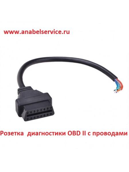 Розетка  диагностики OBD II с проводами