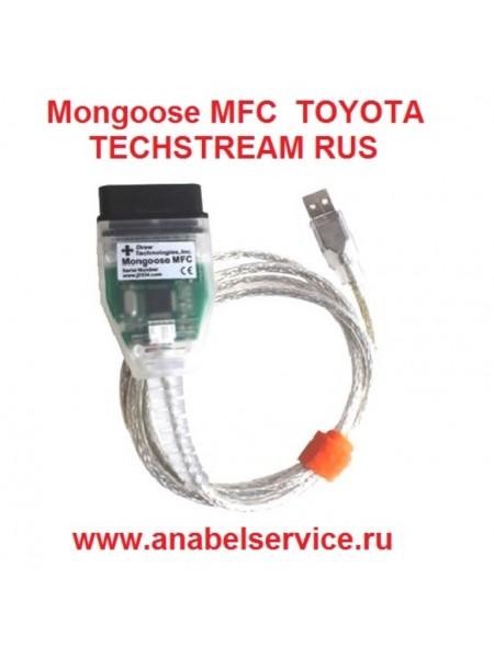 Программно-аппаратный комплекс Mongoose MFC (TOYOTA TECHSTREAM RUS)
