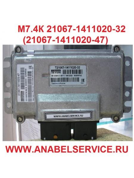 21067-1411020-32 (21067-1411020-47)