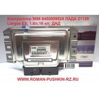 Контроллер М86 8450009524 Largus Е5; 1,6л;16 кл.