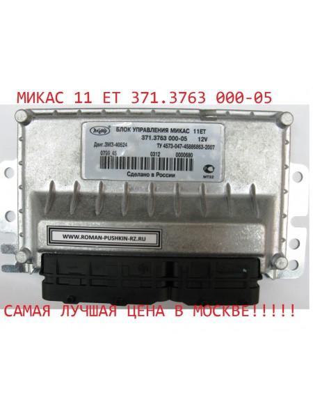 МИКАС 11 ET 371.3763 000-05