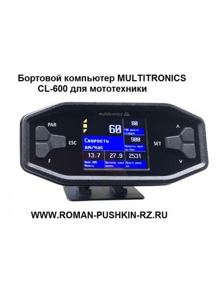 MULTITRONICS CL-600 для мототехники