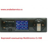 Бортовой компьютер Multitronics CL-550