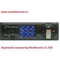 Бортовой компьютер Multitronics CL-550