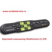 Бортовой компьютер Multitronics CL-570