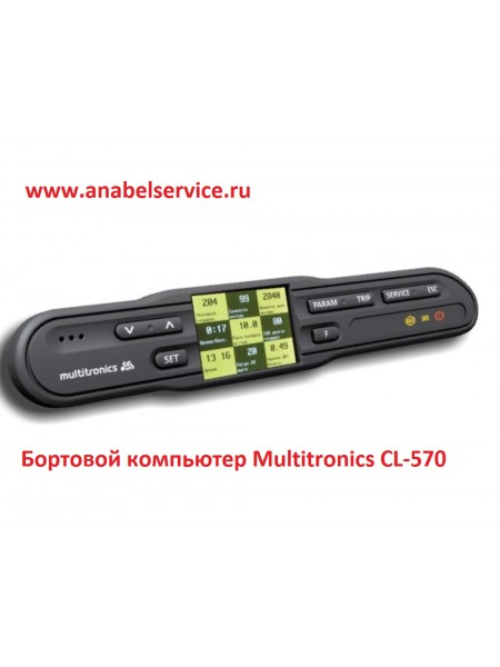 Бортовой компьютер Multitronics CL-570