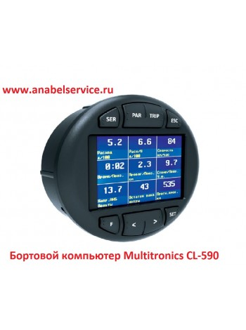 Бортовой компьютер Multitronics CL-590