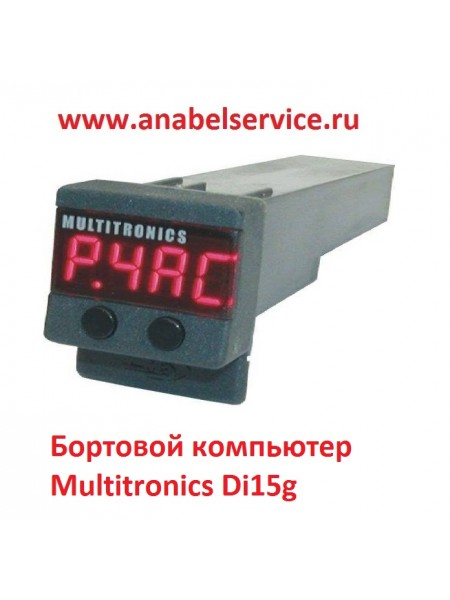 Бортовой компьютер Multitronics Di15g
