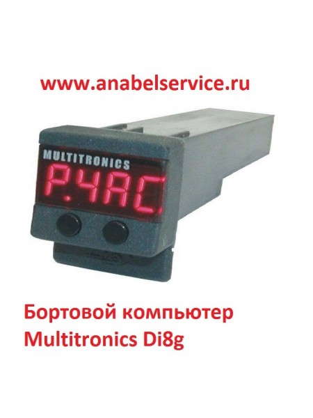 Бортовой компьютер Multitronics Di8g