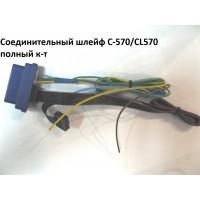 СОЕДИНИТЕЛЬНЫЙ ШЛЕЙФ С-570/CL-570