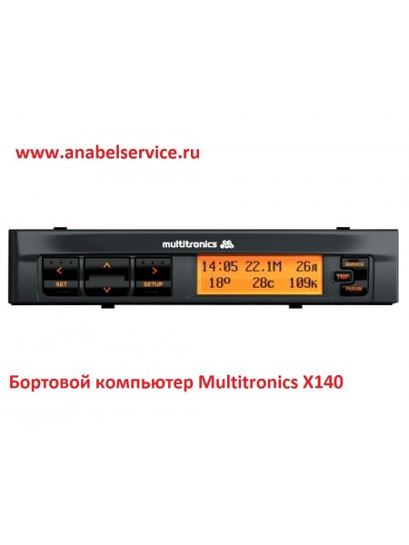 Бортовой компьютер Multitronics X-140