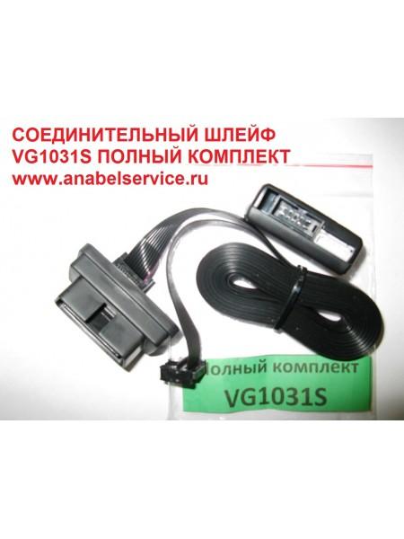СОЕДИНИТЕЛЬНЫЙ ШЛЕЙФ VG1031S ПОЛНЫЙ КОМПЛЕКТ