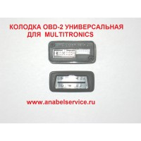 КОЛОДКА OBD-2 УНИВЕРСАЛЬНАЯ ДЛЯ  MULTITRONICS