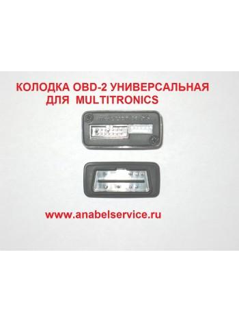КОЛОДКА OBD-2 УНИВЕРСАЛЬНАЯ ДЛЯ  MULTITRONICS