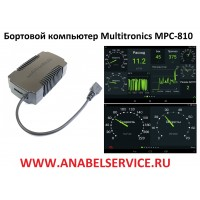 Бортовой компьютер Multitronics MPC-810