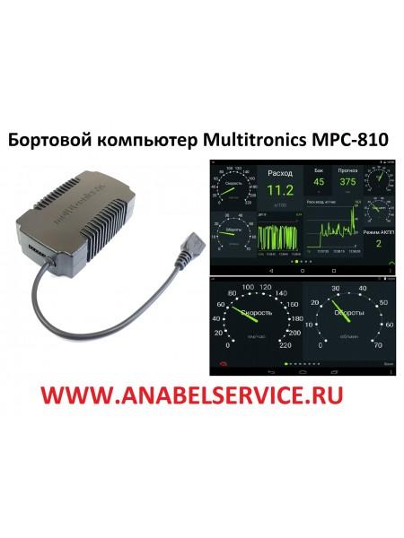 Бортовой компьютер Multitronics MPC-810