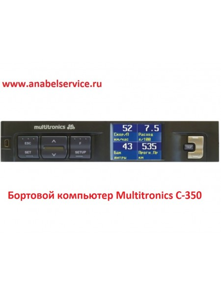 Бортовой компьютер Multitronics C-350