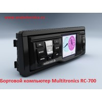 Бортовой компьютер Multitronics RC-700