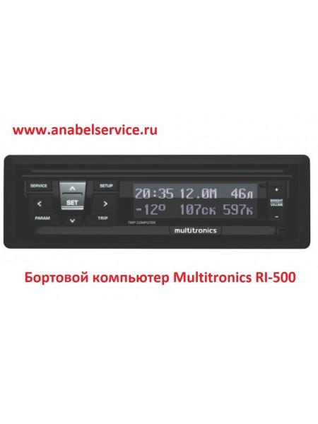 Бортовой компьютер Multitronics RI-500