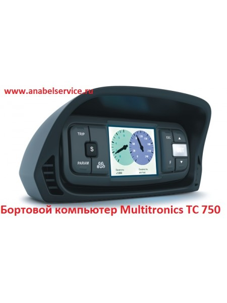 Бортовой компьютер Multitronics TC 750