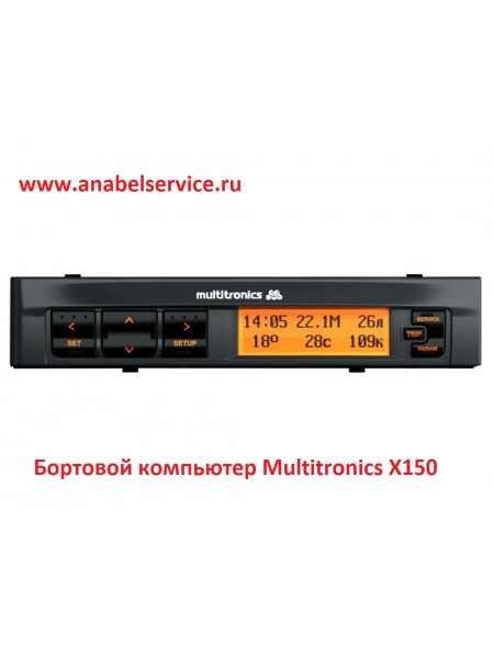 Бортовой компьютер Multitronics Х-150