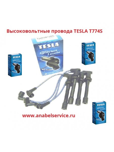Высоковольтные провода TESLA T774S