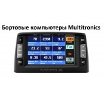 БОРТОВЫЕ КОМПЬЮТЕРЫ MULTITRONICS